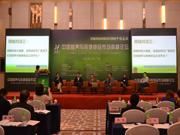 营养与保健产业高峰论坛