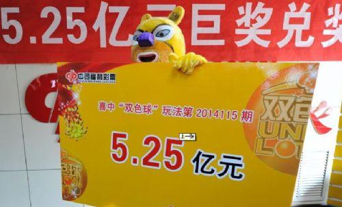中国彩票史上第一大奖5.2亿!得主完成屌丝蜕变捐1200万获赞