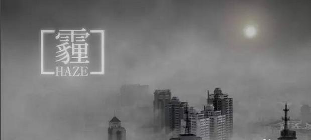雾霾下的自救方案(2017版)