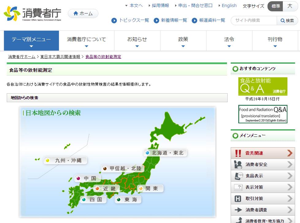 日本消费者厅