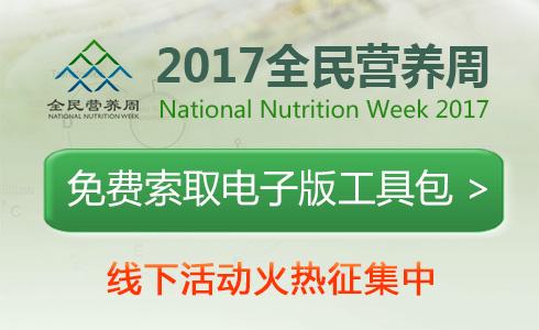 关于开展2017年全民营养周的活动通