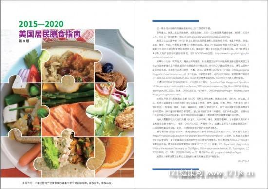 2015-2020美国居民膳食指南中文版