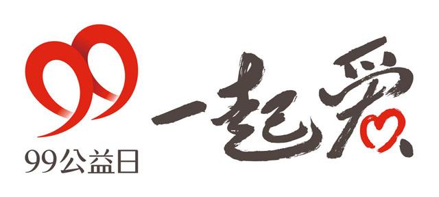 99公益日┃与联盟一起为爱发声!帮助大凉山留守妈妈