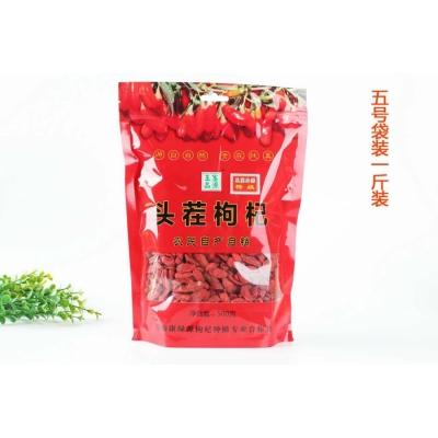 玉塞品源红枸杞(袋装)