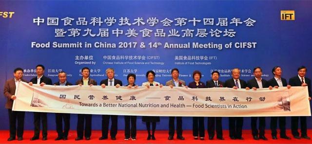 中国食品科学技术学会第十四届年会:聚焦食品产业发展与创新 助力健康中国研究与实施
