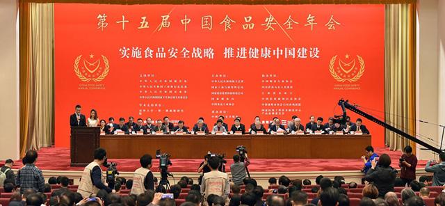 实施食品安全战略 推进健康中国建设 第十五届中国食品安全年会在京开幕