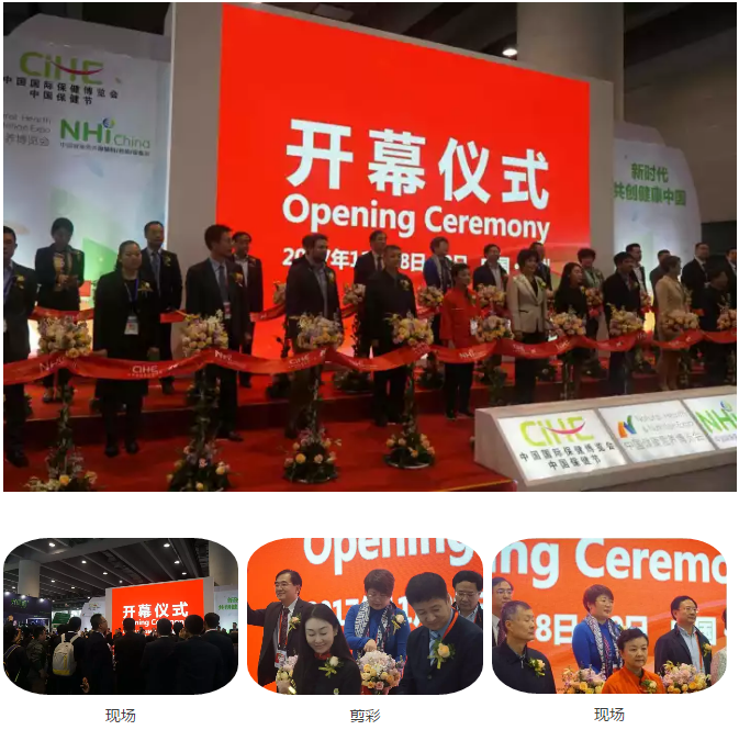 第十七届中国国际保健博览会开幕式