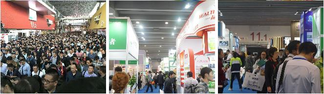 第十七届中国国际保健博览会