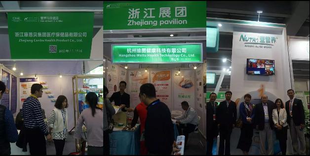 第十七届中国国际保健博览会浙江展团剪影
