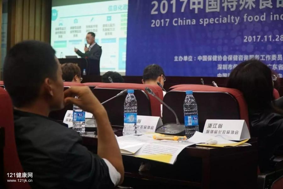 第十七届中国国际保健博览会论坛现场