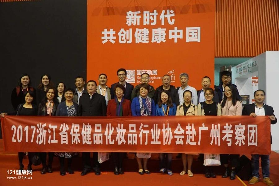 第十七届中国国际保健博览会合影留念