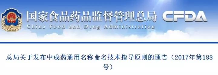 关于发布中成药通用名称命名技术指导原则的通告