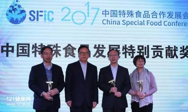 中国特殊食品发展特别贡献奖