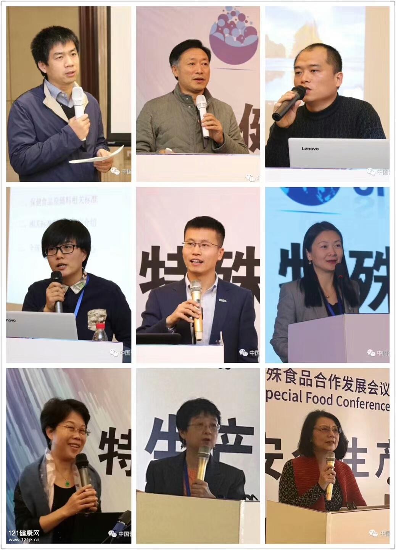 2017中国特殊食品合作发展会议现场报道