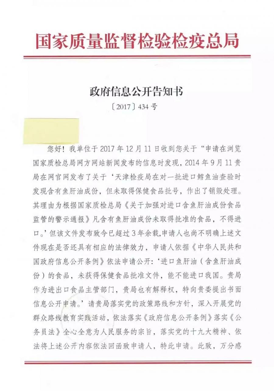 质检总局公开告知鱼肝油产品未经注册不得进口