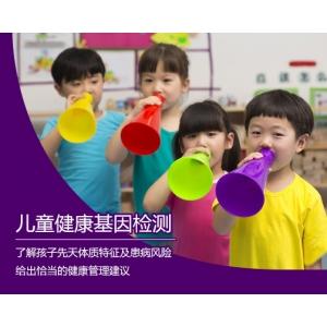 儿童健康基因检测