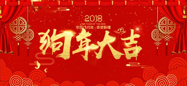 121健康网2018戊戌狗年新春拜年 祝各位同仁新春快乐,狗年大吉!