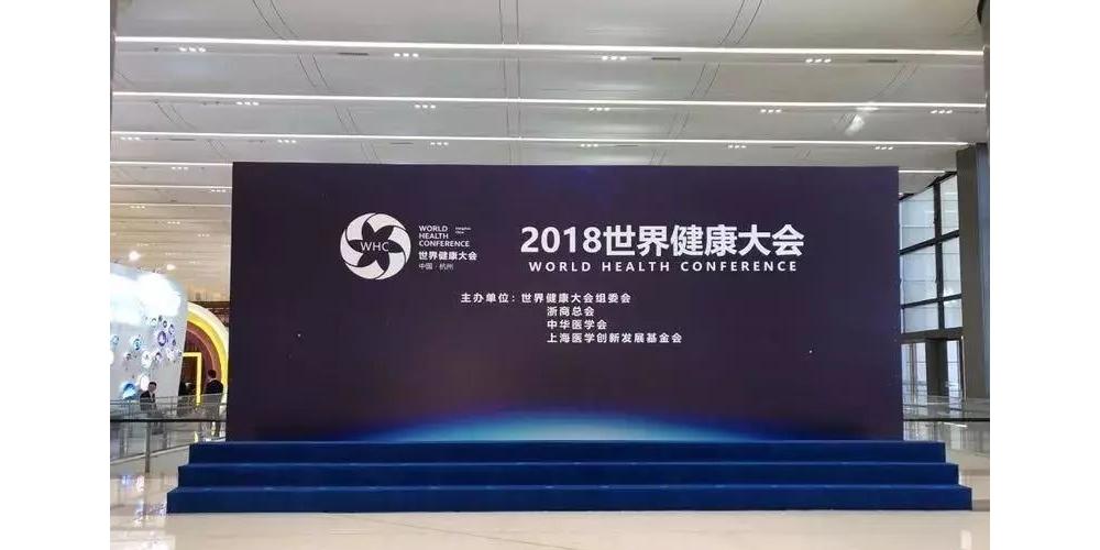10月19-20日,2018世界健康大会在杭州盛大举行!