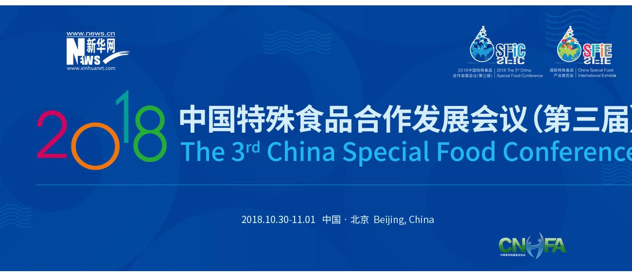 2018中国特殊食品合作发展会议(第三届)在北京盛大召开!