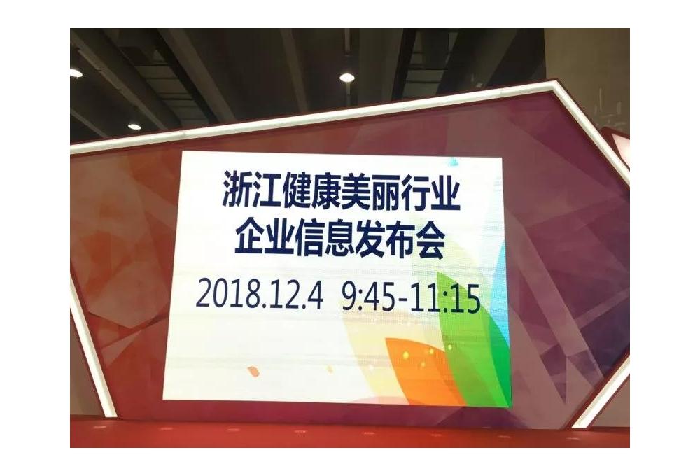 浙江健康美丽行业企业信息发布会在第80届药交会、第十八届国际保健博览会现场成功举办