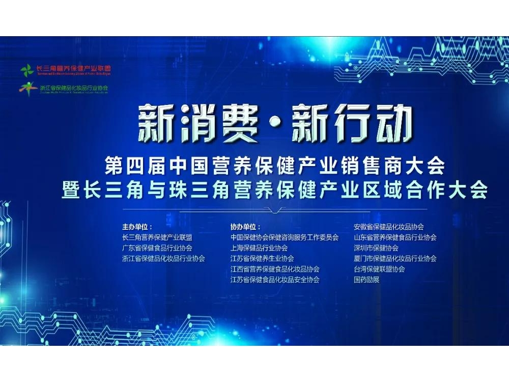 新消费、新主张,第四届中国营养保健产业销售商大会盛大召开!