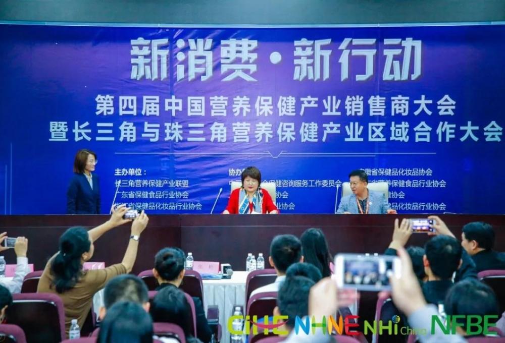 联盟与广东大健康社团联盟达成战略合作,并成功举办长三角与珠三角营养保健产业区域合