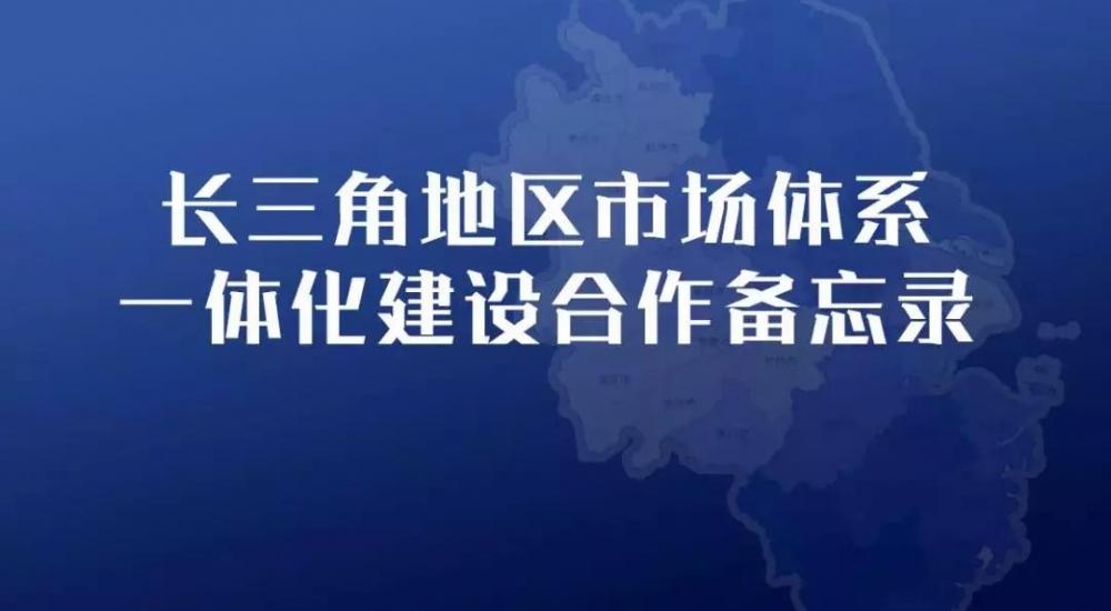 1月3日,上海、江苏、浙江、安徽三省一市在沪签署长三角地区市场体系一体化建设合作备