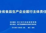 2019年全省食品生产企业履行主体责任报告活动在杭州成功举办,浙江71家食品生产企业共