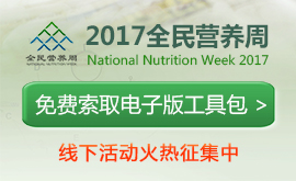 2017年全民营养周